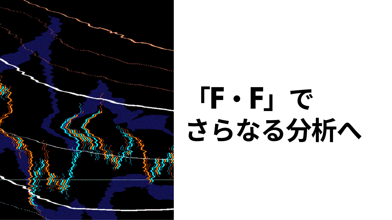 【超有料級】『F・F』でさらなる分析を行う!
