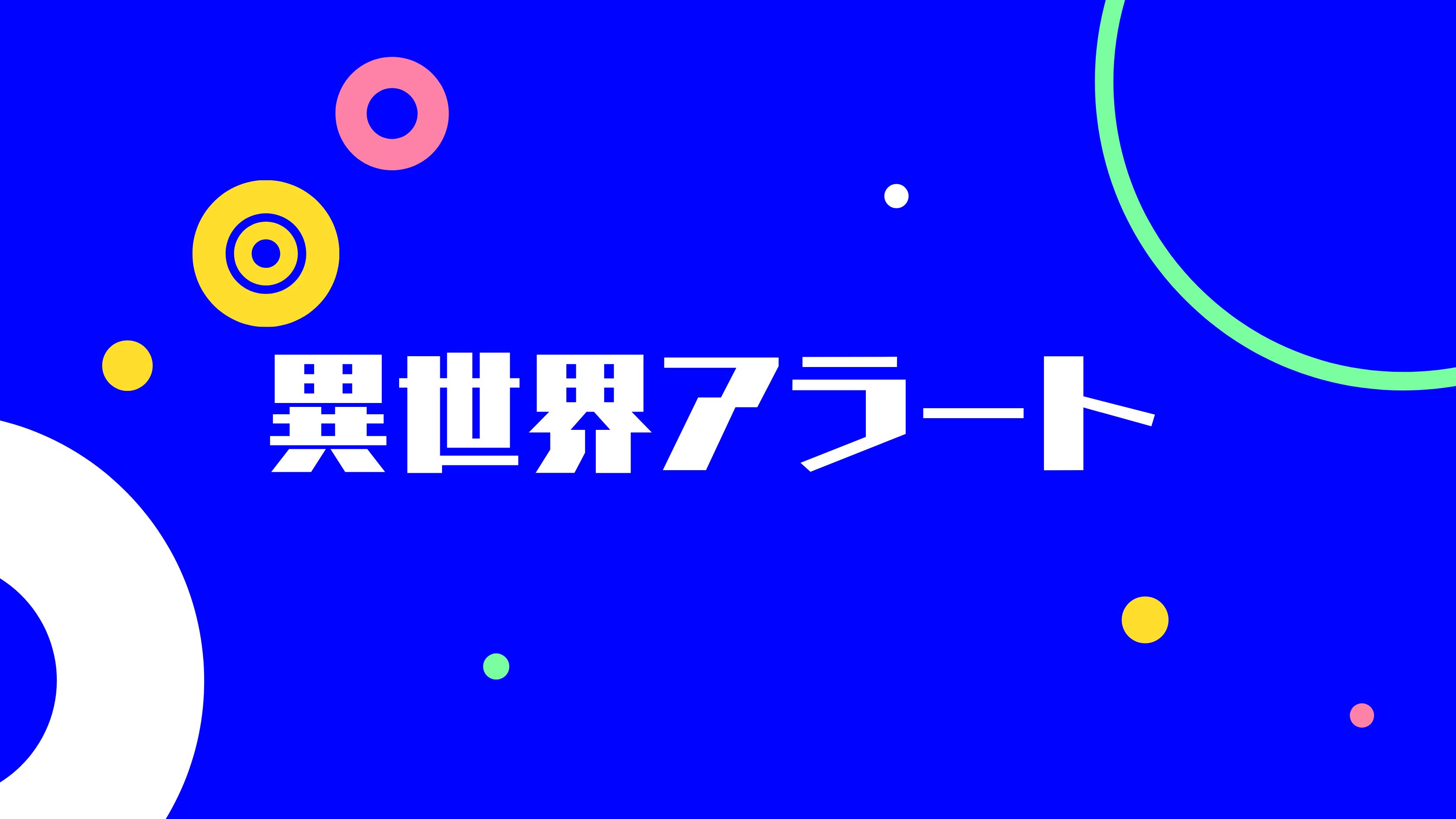 【全公開】異世界アラート【マニュアル】