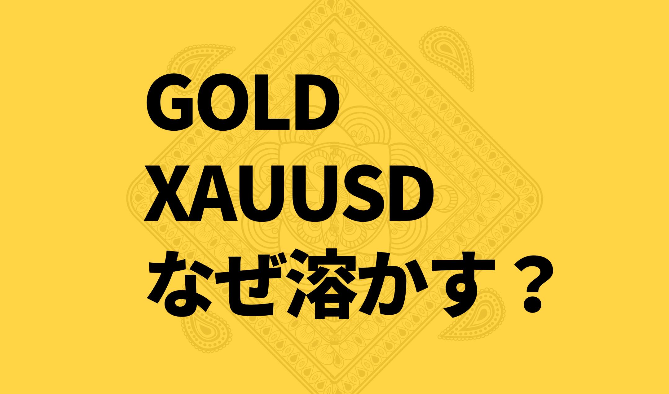 GOLD 稼げる