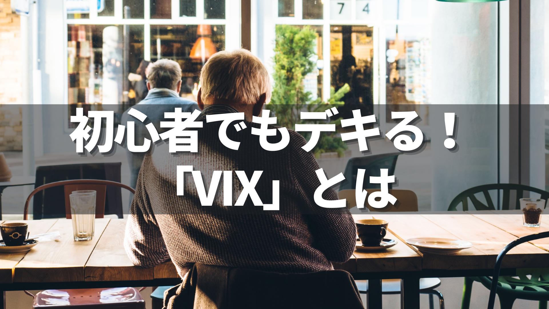 【初心者もデキる】「VIX」とは