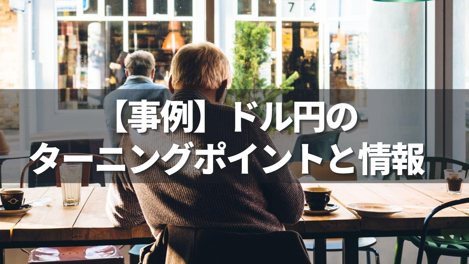 【為替相場】ドル円のターニングポイントと情報