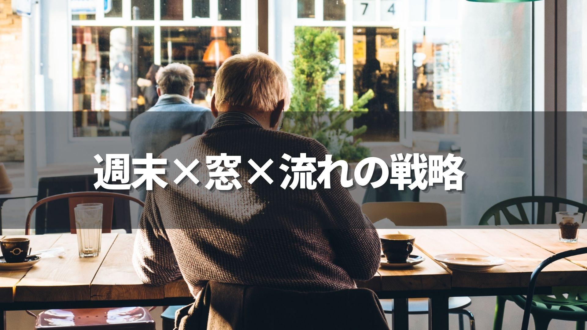 【環境の目線】週末×窓×流れの戦略