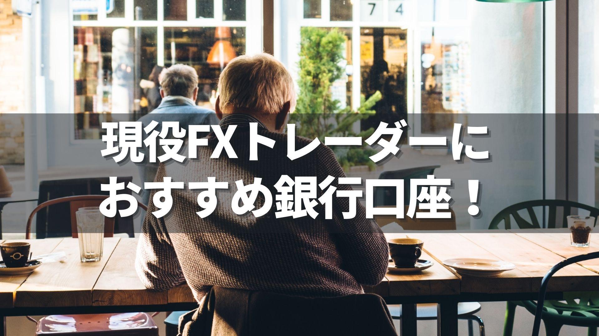 【最新版】現役FXトレーダーにおすすめの銀行口座!【節約】