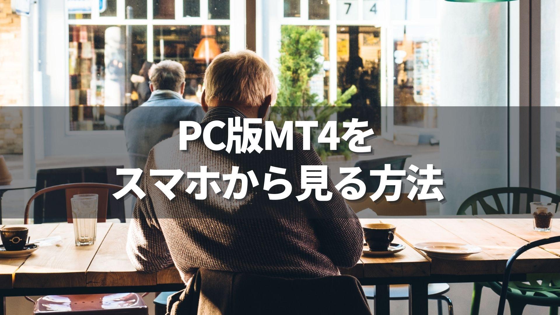 【無料】PC版MT4をスマホから見る方法