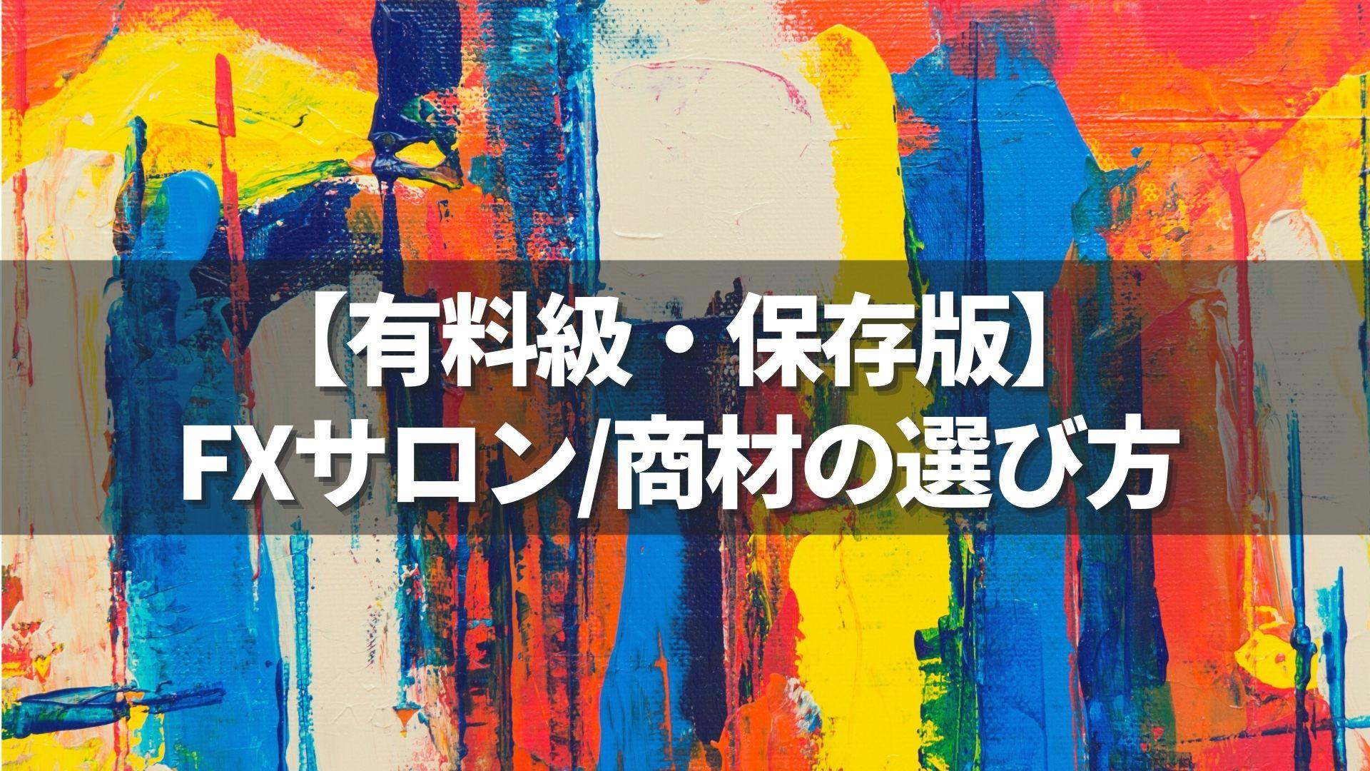 【保存版】FXサロン/商材の選び方【有料無料】