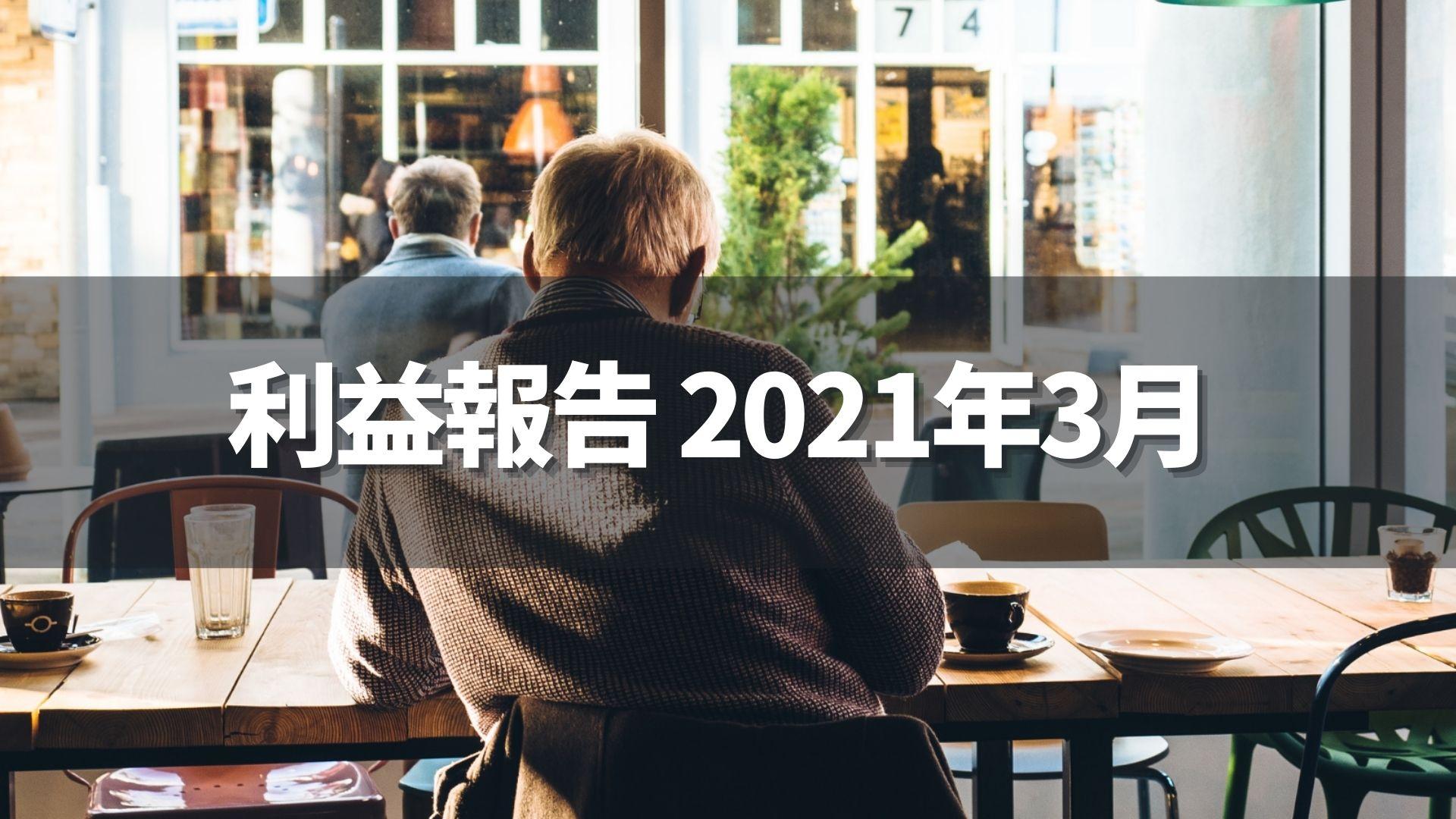 利益報告 2021年3月