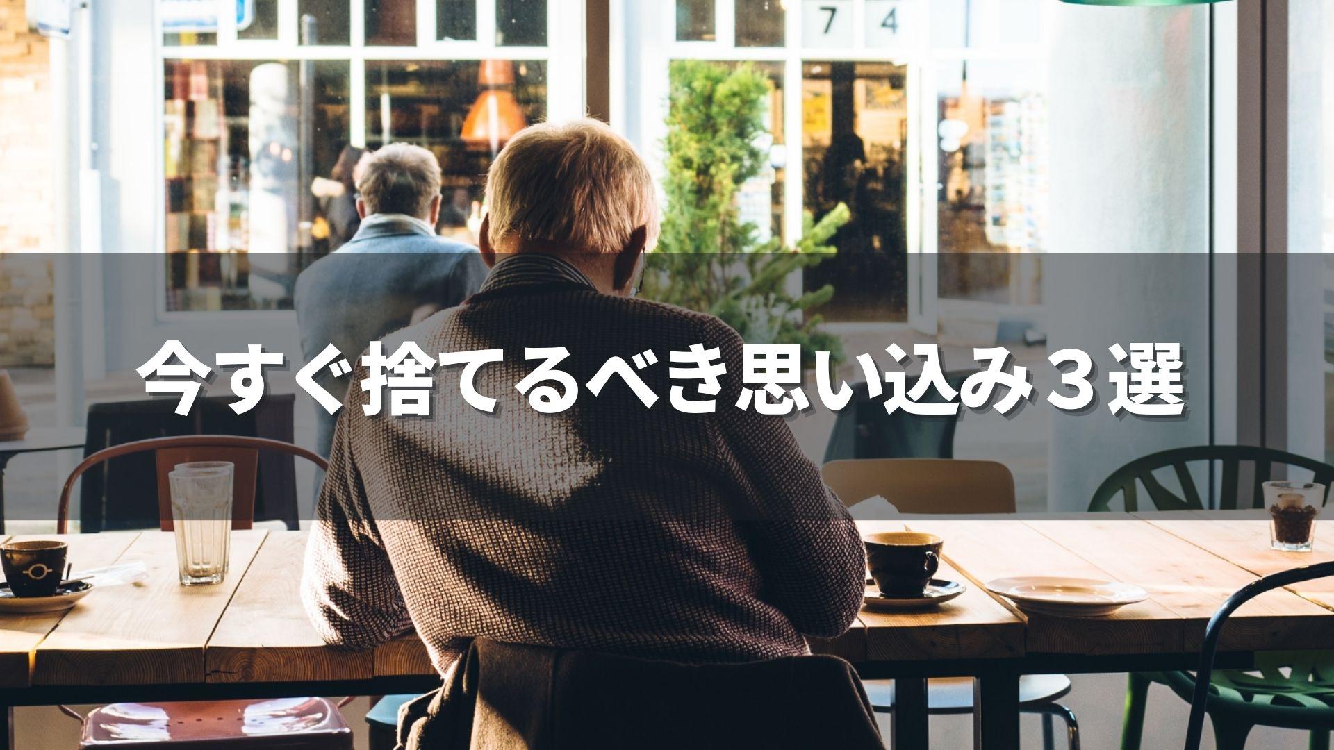 【勘違い】今すぐ捨てるべき思い込み3選【FX】