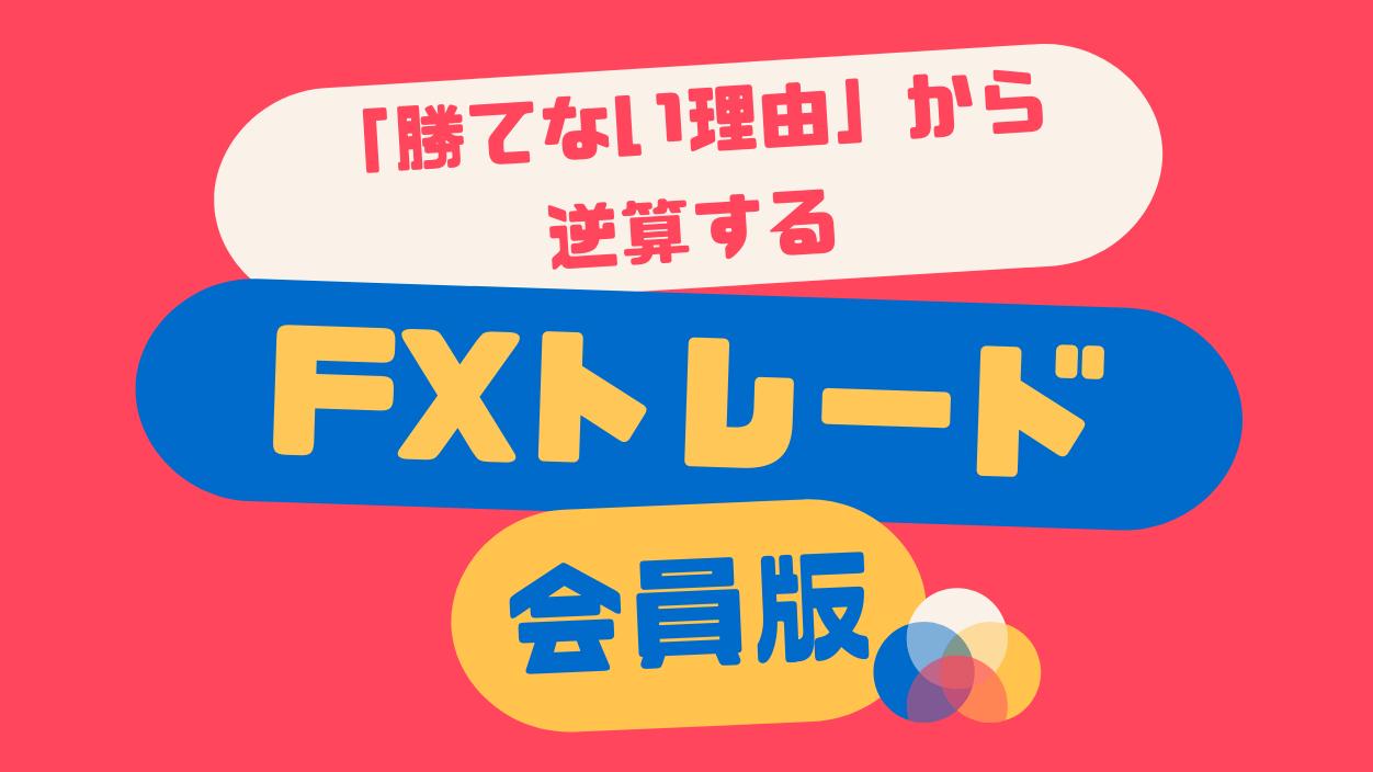 Club ISEKAI FX 会員ページ